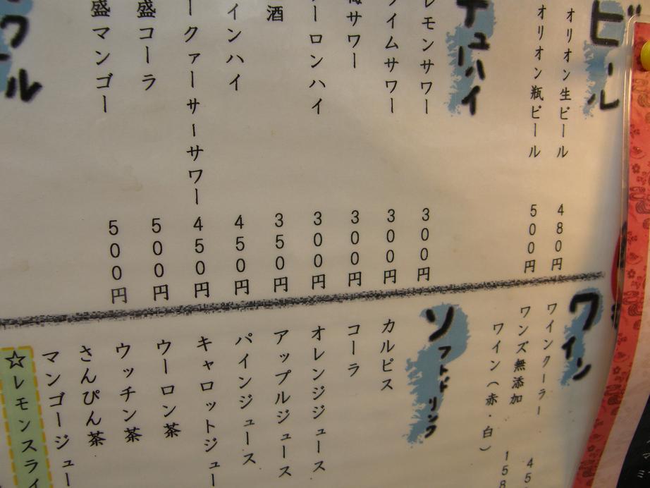 2日目 宮古島の居酒屋「中山」その1_c0118393_1439187.jpg