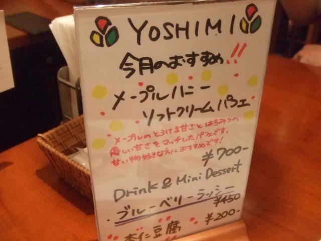 札幌カリーヨシミ 名古屋PARCO店_f0076001_2213651.jpg