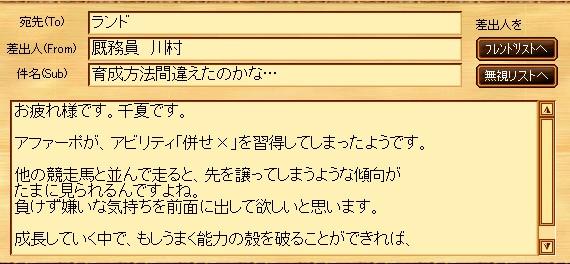 不幸のメール_b0147360_235574.jpg