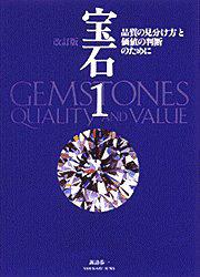 ダイヤモンドの鑑定について~ダイヤの4Cとは~_f0118568_19533635.jpg