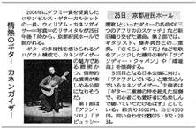 福岡での演奏会、そして産経新聞_e0103327_11503680.jpg