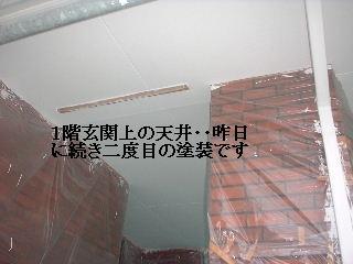 塗装工事8日め_f0031037_19274537.jpg