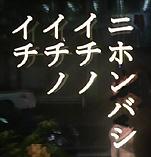 b0051666_192484.jpg