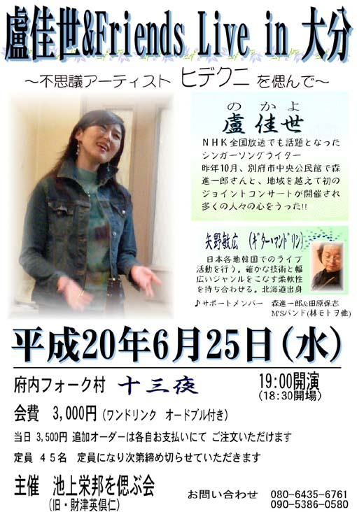 『盧佳世&Frinds Live in 大分』開催(6・25)に寄せて_c0014967_17392045.jpg