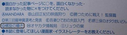 『月刊COMICリュウ』特集(1) 速水螺旋人「螺子の囁き」のことなど_f0030574_042749.jpg