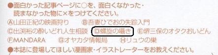 『月刊COMICリュウ』特集(1) 速水螺旋人「螺子の囁き」のことなど_f0030574_102997.jpg