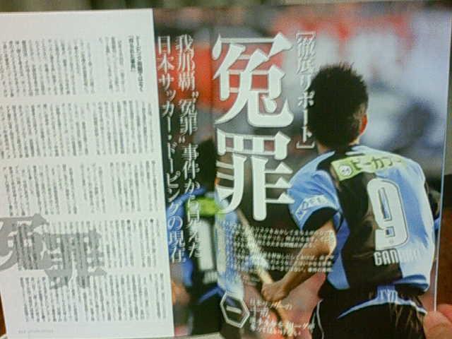 サッカーファンは必読です!!!_c0009280_1852532.jpg