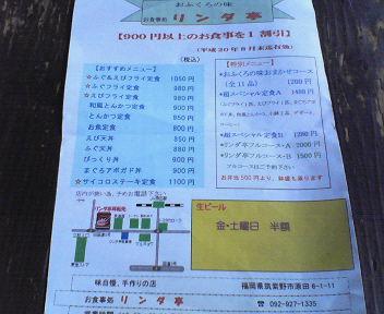 """""""リンダ亭""""のメニュー_e0114208_16145250.jpg"""