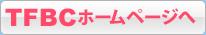 TFBC(富山フィットネスボクシングクラブ) ホームページへ
