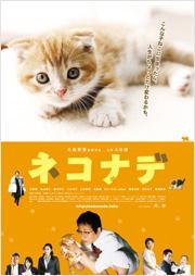 「公開目前! 楽しみな映画たち -邦画編-」_a0037338_2221366.jpg