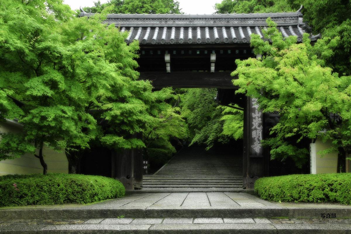 京都 西山三山 <光明寺> 1_f0021869_10511287.jpg