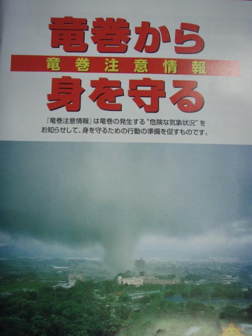 台風対策_a0077071_16585799.jpg