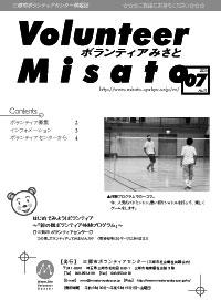 ボランティアみさと7月号、本日発行!_d0081884_1627857.jpg