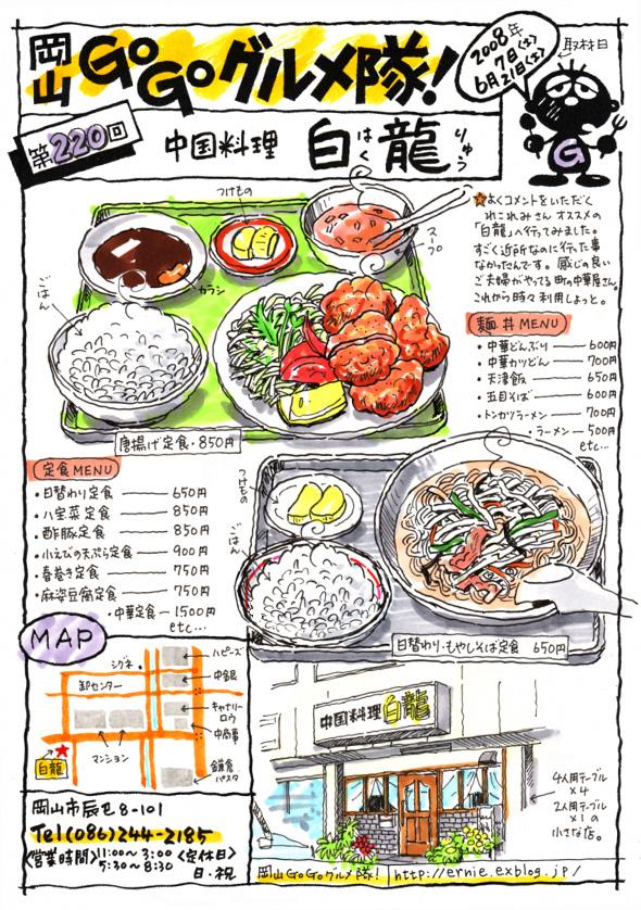 中国料理・白龍_d0118987_101344.jpg