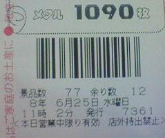 f0065228_17483816.jpg