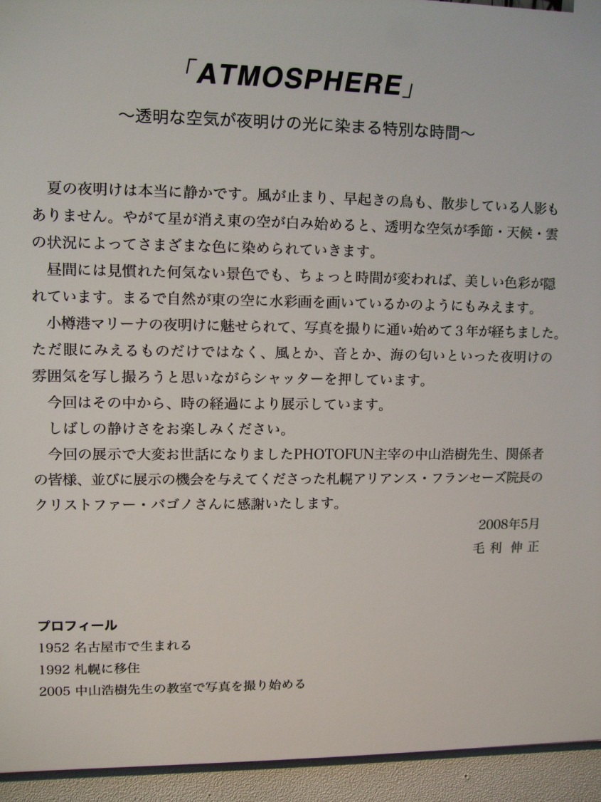 674) af 「毛利伸正・写真展 『ATMOSPHERE』」 6月24日(火)~7月5日(土) _f0126829_12285079.jpg