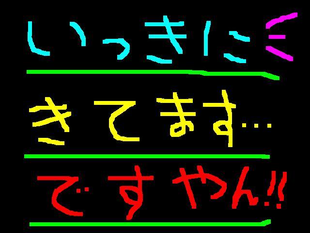 ラッシュ、ラッシュ!ですやん!_f0056935_2137922.jpg