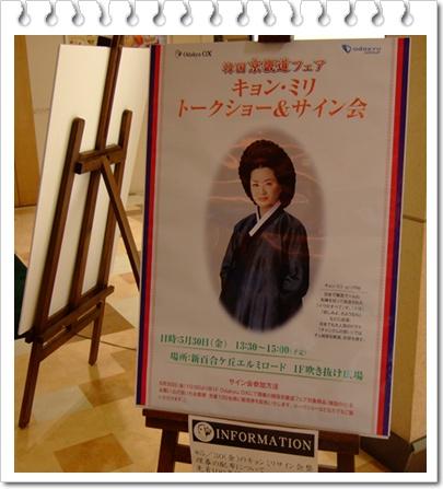 キョン・ミリのポスター
