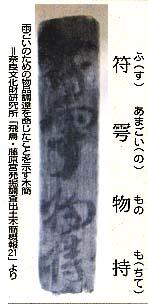 藤原京から「京職」木簡 : 平城...