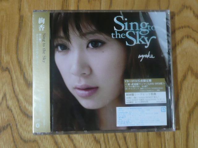 絢香ちゃんのCD・DVDを買いました♪ (●^o^●)_f0099147_20125913.jpg