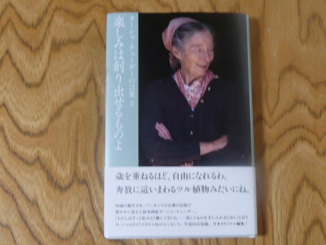 本を買いました♪_f0099147_20134239.jpg