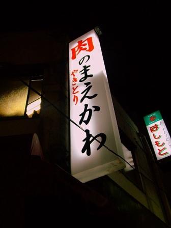 6月25日(水)大井町「肉のまえかわ」「栄養楼」「浅野屋」_b0127948_22374745.jpg