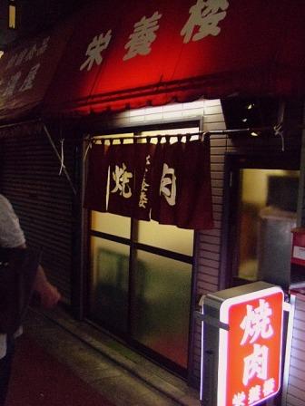 6月25日(水)大井町「肉のまえかわ」「栄養楼」「浅野屋」_b0127948_22393083.jpg