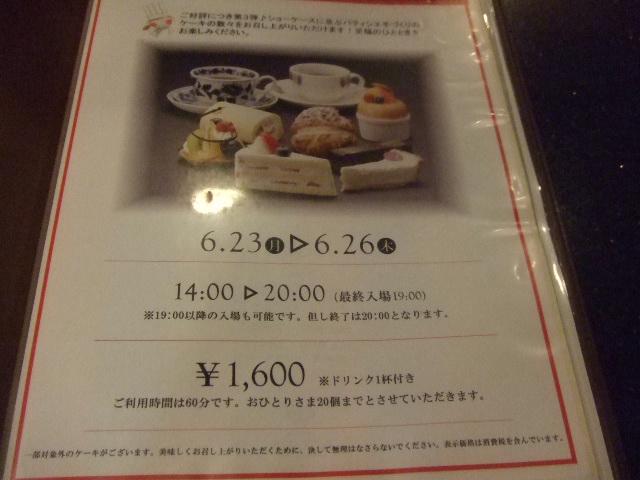 ホテルアソシア名古屋ターミナル ジャンシアーヌ_f0076001_21461195.jpg