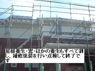 塗装工事・最終日_f0031037_1994549.jpg