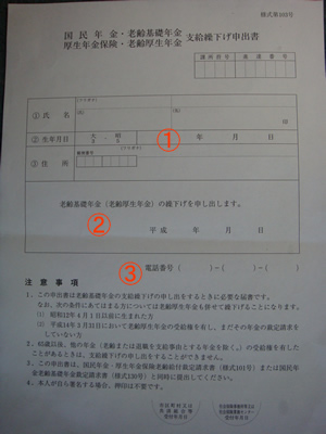 φ(.. )書類の書き方 十二_d0132289_2027127.jpg