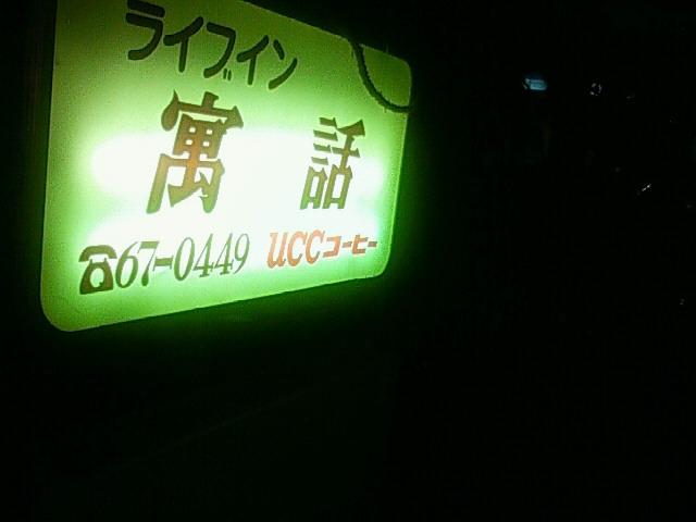 沖縄の風景 by ケータイ 屋良文雄さんと再会_f0024992_7314718.jpg