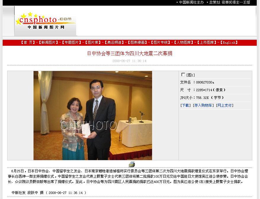日中協会 四川大地震に二回目の募金写真 人民網日本版と中国新聞社に掲載_d0027795_1527328.jpg