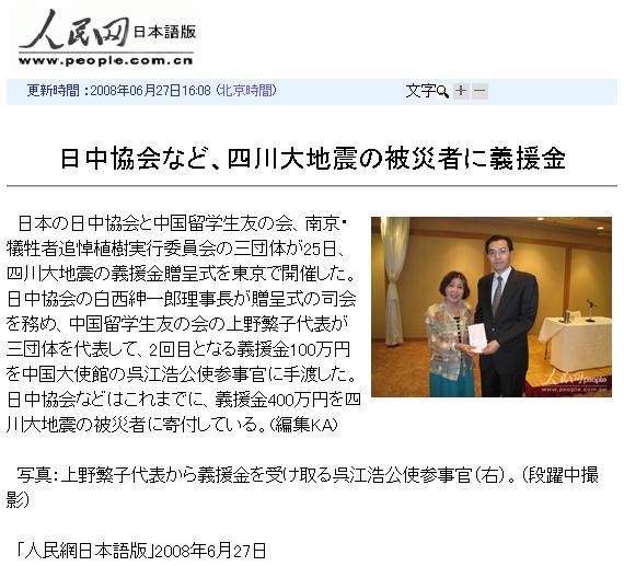 日中協会 四川大地震に二回目の募金写真 人民網日本語版にも掲載_d0027795_1822996.jpg