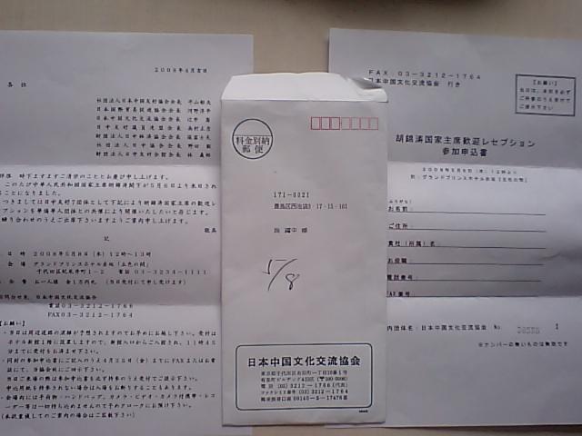 胡錦涛国家主席歓迎会招待状ナンバー30555_d0027795_9483627.jpg