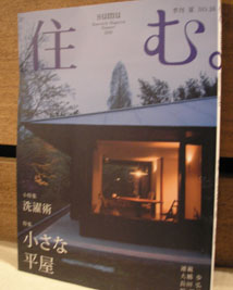 小さな平屋_e0055098_19591913.jpg