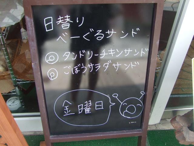 べーぐる庵 タンドリーチキンサンド_f0076001_2253298.jpg