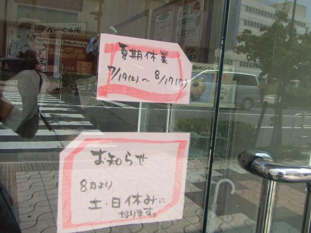 べーぐる庵 タンドリーチキンサンド_f0076001_2255213.jpg