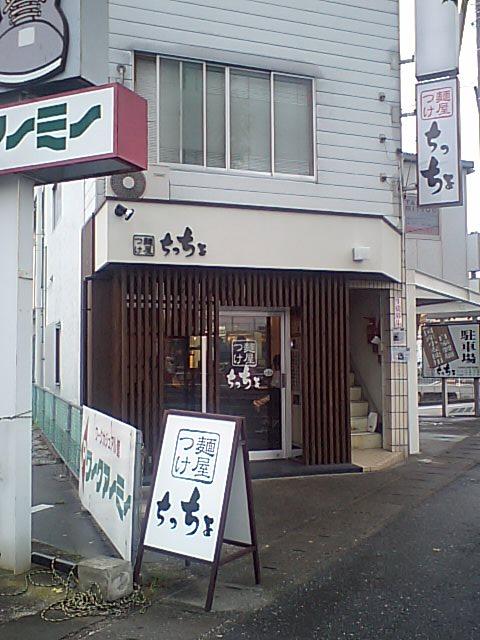 つけ麺屋 ちっちょ_a0077663_15582123.jpg