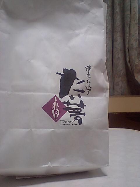 「たい焼き専門店」 高知初上陸!!_a0077663_19102652.jpg