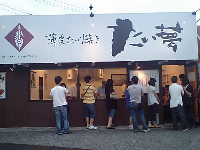 「たい焼き専門店」 高知初上陸!!_a0077663_1910291.jpg