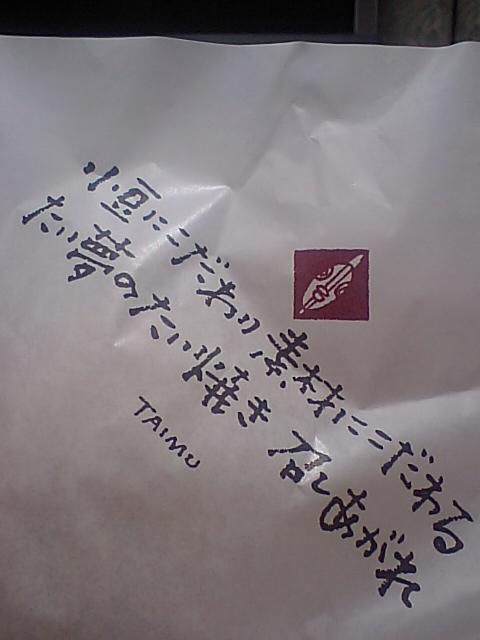「たい焼き専門店」 高知初上陸!!_a0077663_19103651.jpg