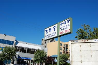 ノース・バンで焼肉と云えば「景福宮」KYUNG BOK PALACE_d0129786_14485412.jpg