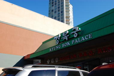 ノース・バンで焼肉と云えば「景福宮」KYUNG BOK PALACE_d0129786_1718378.jpg