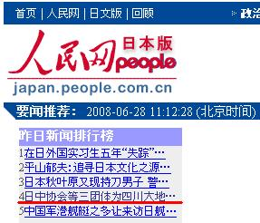 日中協会 四川大地震に二回目の募金写真 人民網日本版アクセス4位に_d0027795_18561233.jpg