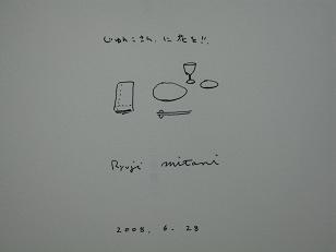 三谷龍二さんと_c0098807_2101532.jpg