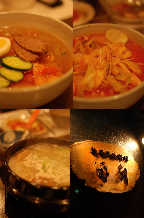ブランコと韓国料理_b0133509_23505485.jpg