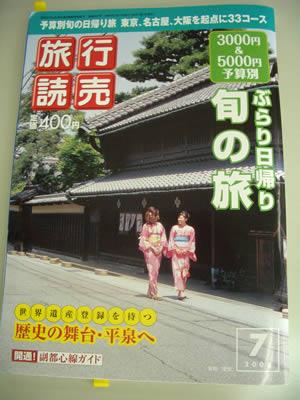 旅行雑誌「旅行読売」にちこり焼酎_d0063218_20125435.jpg