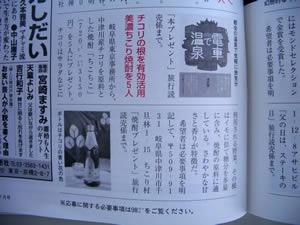 旅行雑誌「旅行読売」にちこり焼酎_d0063218_20134087.jpg