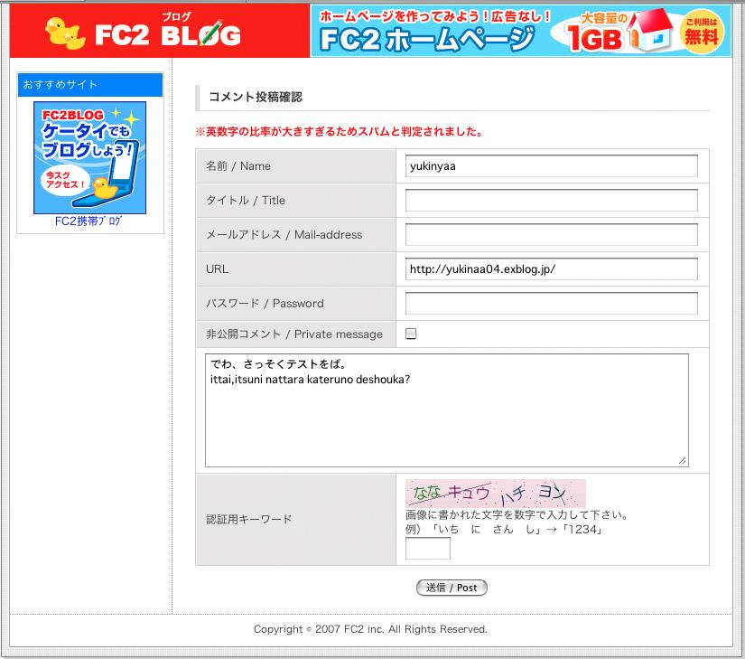スパムコメント拒否_f0077521_22101976.jpg