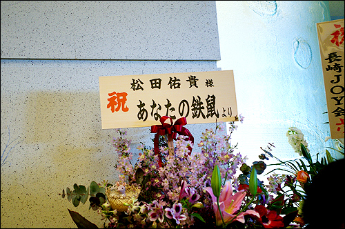 遙祭2008報導_c0073742_16205996.jpg